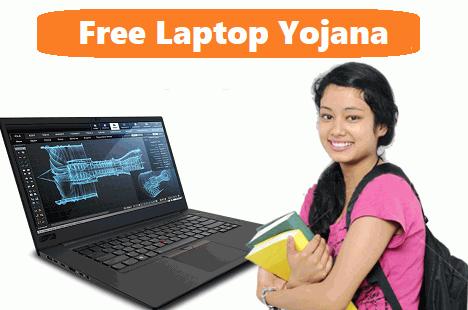 Free Laptop Yojana 2020