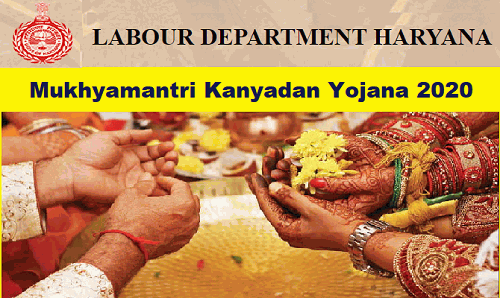 kanyadan yojana (कन्यादान)