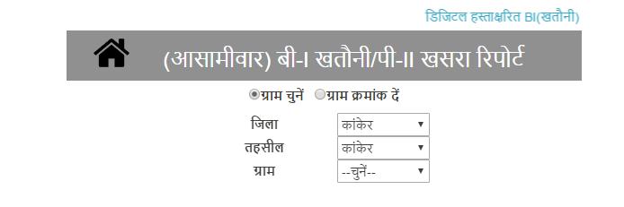 Bhuiya Khasra Nikalen