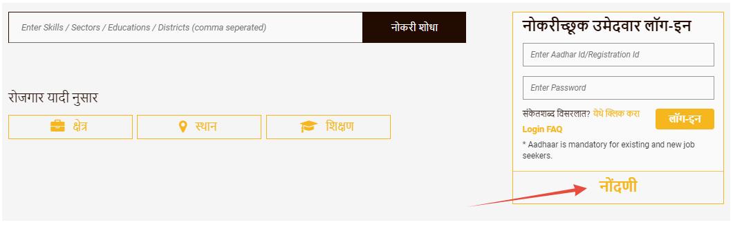 mahaswayam online