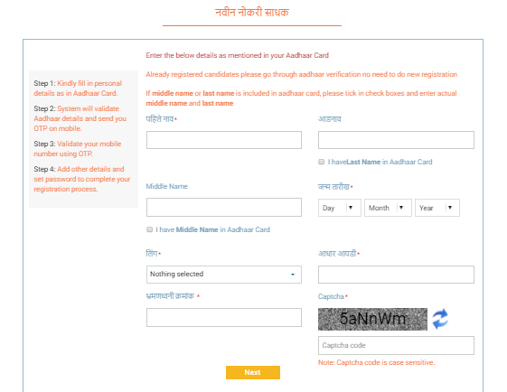 mahaswayam registration form