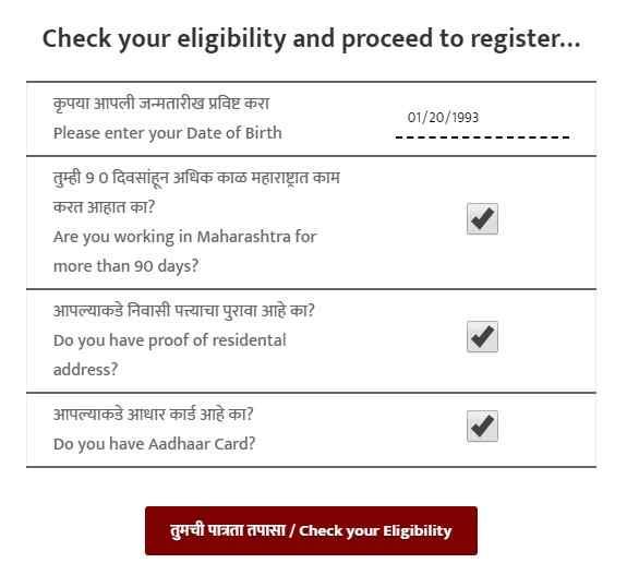 Bandhkam Kamgar Yojana Registration