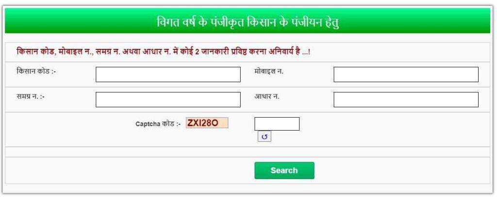 E Uparjan kharif Registration from