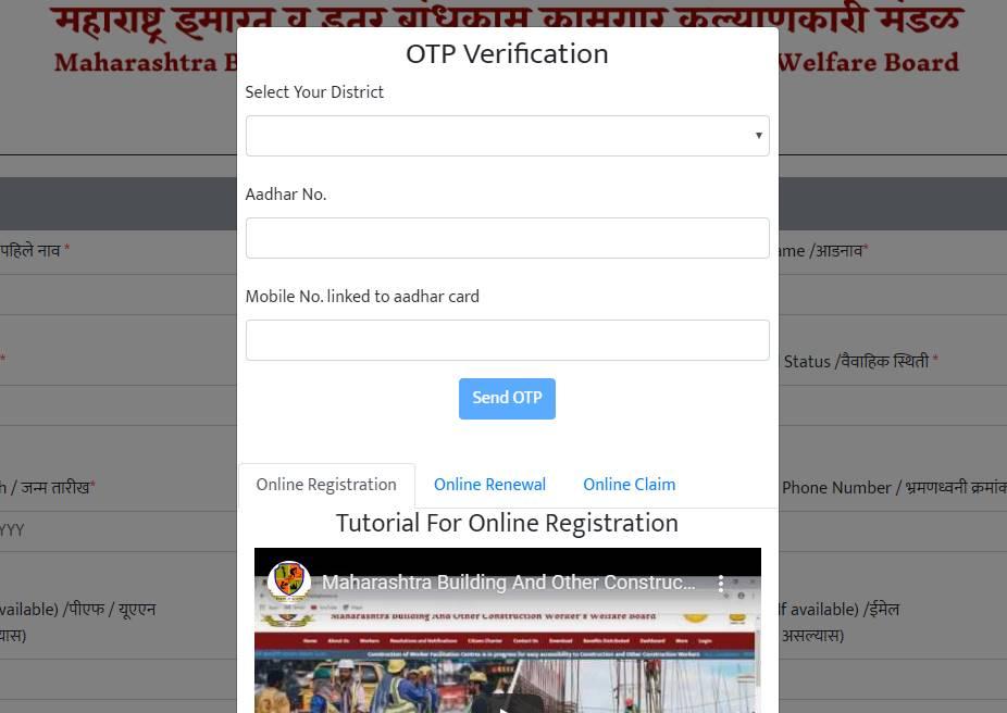 Kamgar Kalyan Yojana Registration
