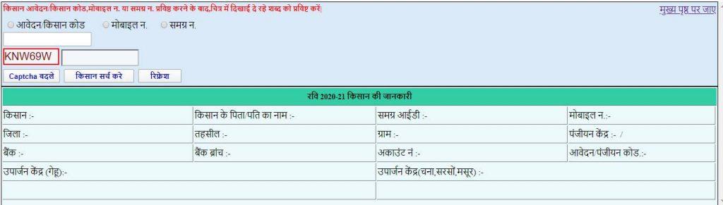 MP E Uparjan registration form 2020