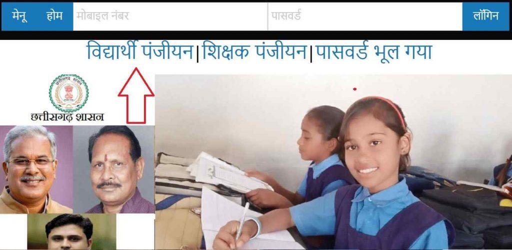 Padhai Tunhar Dwar Registration FORM