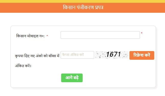 UP Fasal Online Registration