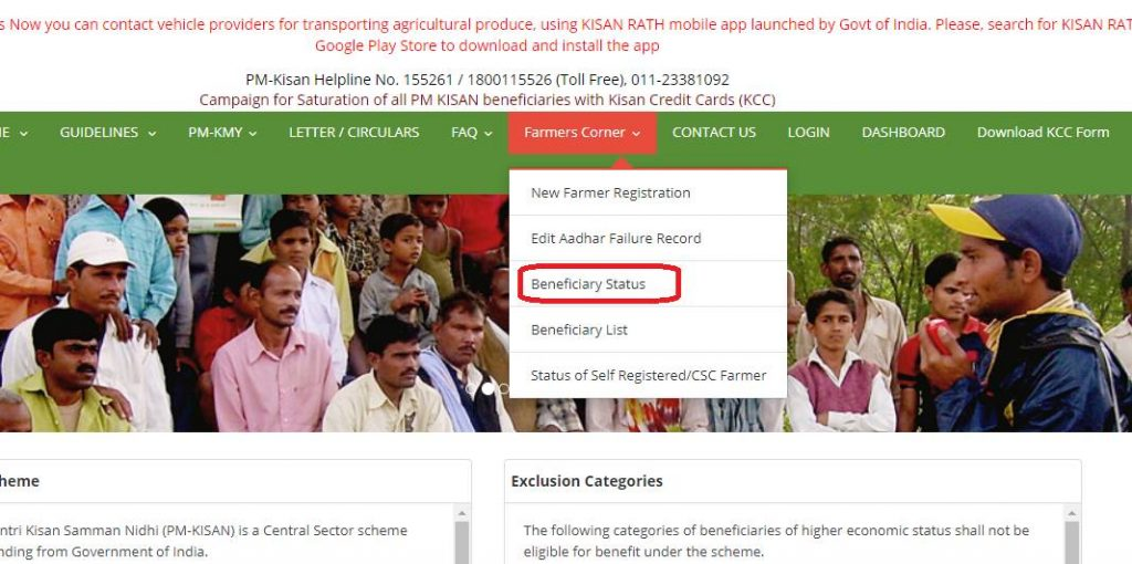 pm kisan new website