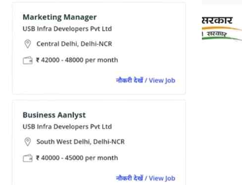 Kejriwal Rojgar Yojana Jobs List