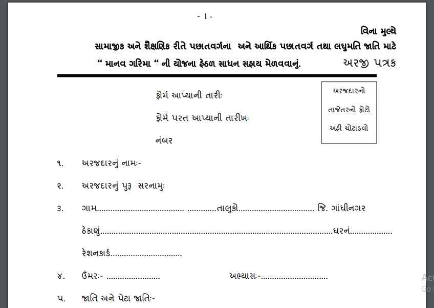 manav garima yojana application form
