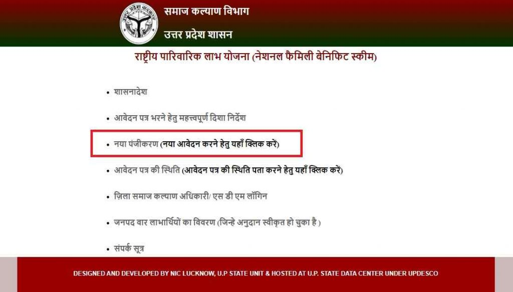 Rashtriya Parivarik Labh Yojana Registration