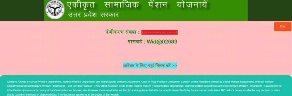 vidhwa pension password