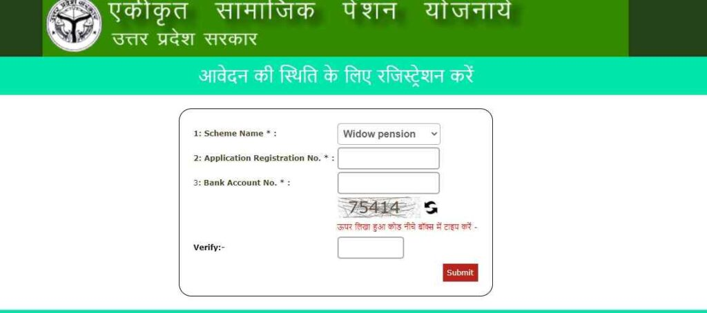 vidhwa pension registration