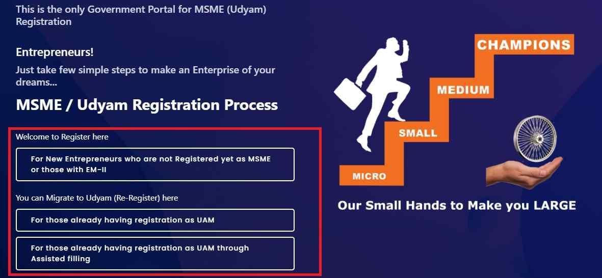 MSME Registration link