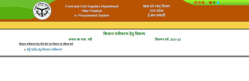 UP Farmers Registration Online Rabi Fasal