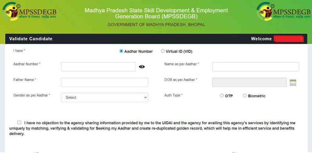 Mukhyamantri Kaushal Samvardhan Yojana Registration Form