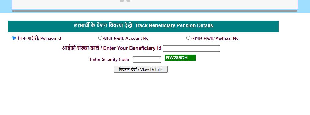 Haryana Old Age Pension status