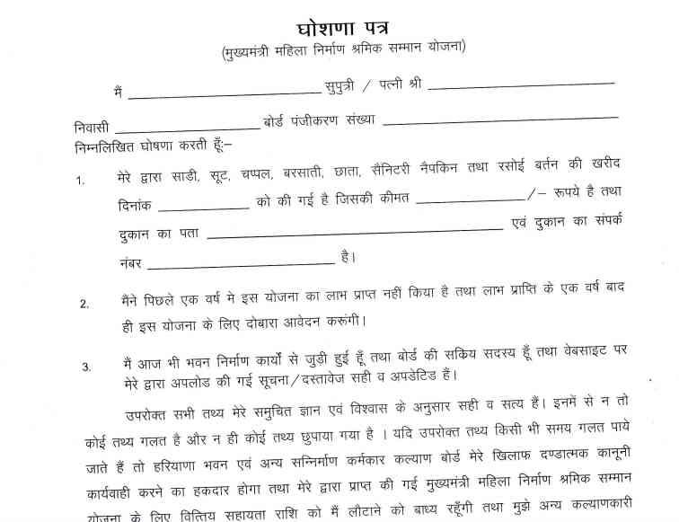 Mukhyamantri Mahila Shramik Samman Yojana form