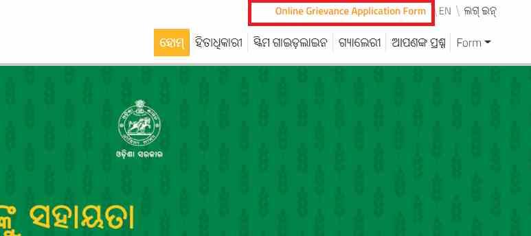 Odisha kalia scheme list