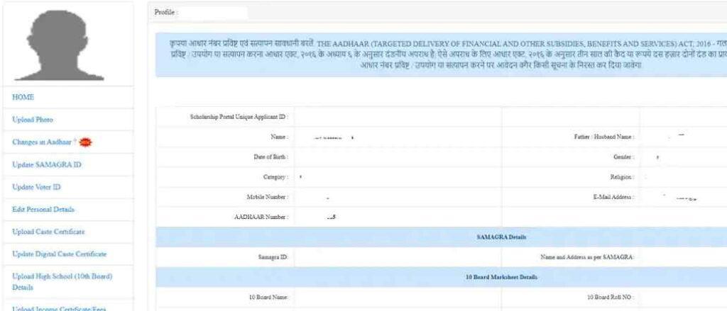 Gaon Ki Beti Scheme Application Form