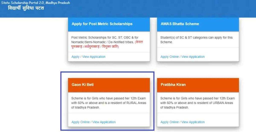 Gaon Ki Beti Yojna Apply Online