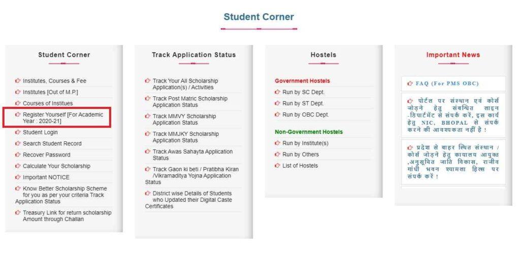MP Student Corner Register Scholarshipportal