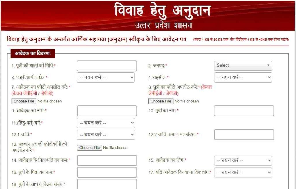 UP Shadi Anudan Yojana application form