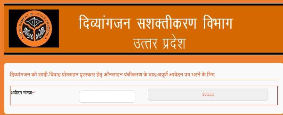 up viklang Shadi Yojana Application Form